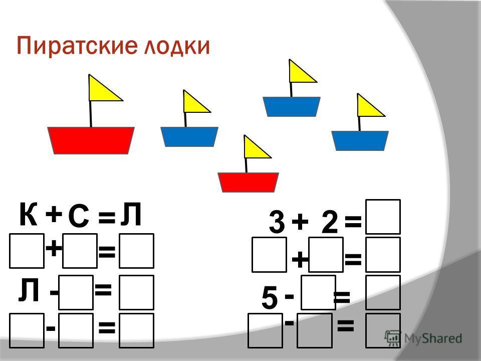 Пиратские лодки К+ С = Л + = -= - = Л 3+2= += =5 - = -