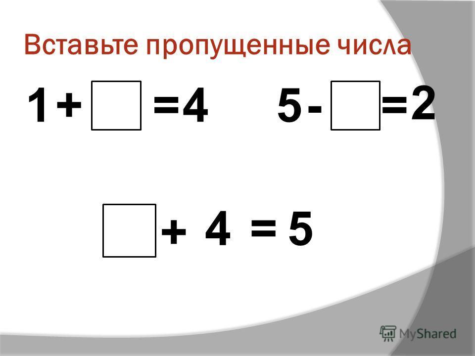 Вставьте пропущенные числа 14=+ + 4=5 5-= 2