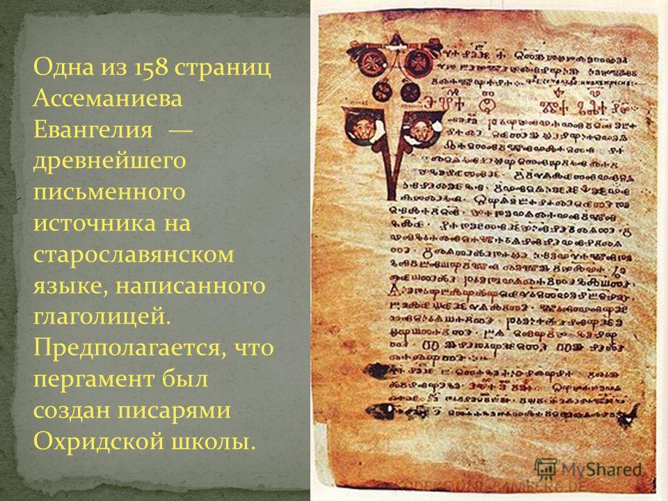 Одна из 158 страниц Ассеманиева Евангелия древнейшего письменного источника на старославянском языке, написанного глаголицей. Предполагается, что пергамент был создан писарями Охридской школы.