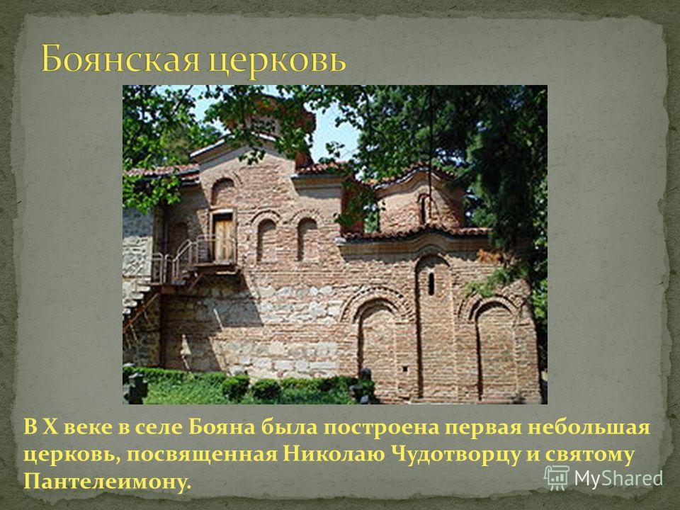 В X веке в селе Бояна была построена первая небольшая церковь, посвященная Николаю Чудотворцу и святому Пантелеимону.