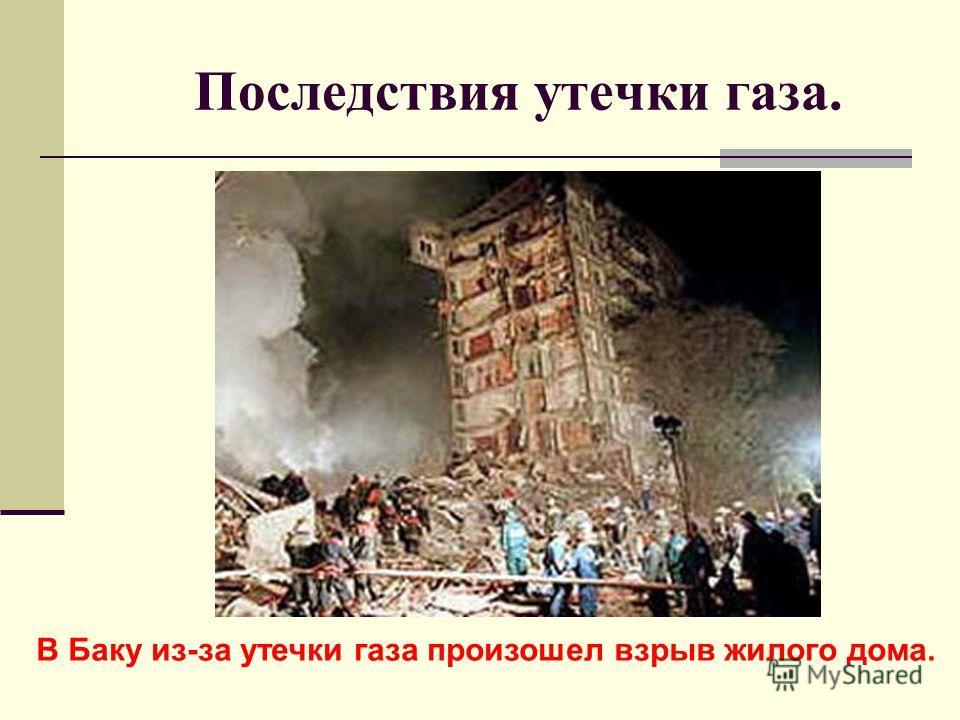 Последствия утечки газа. В Баку из-за утечки газа произошел взрыв жилого дома.