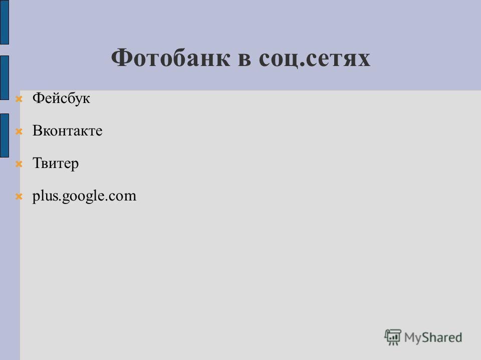 Фотобанк в соц.сетях Фейсбук Вконтакте Твитер plus.google.com