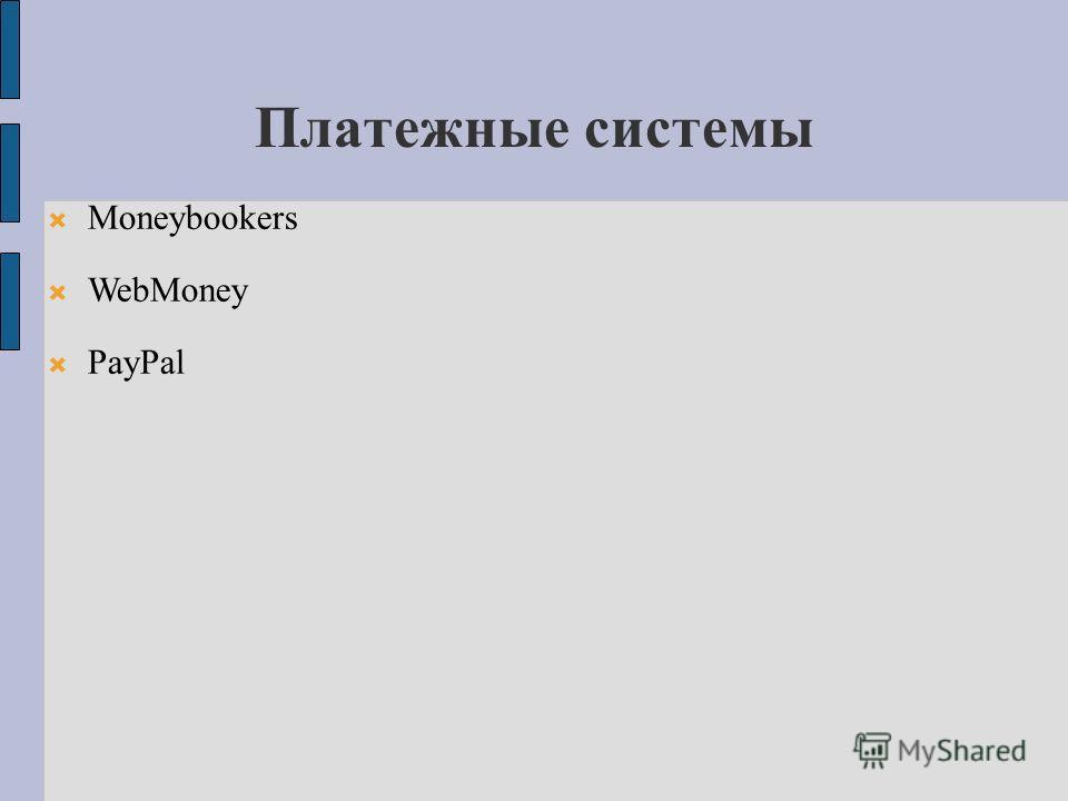 Платежные системы Moneybookers WebMoney PayPal