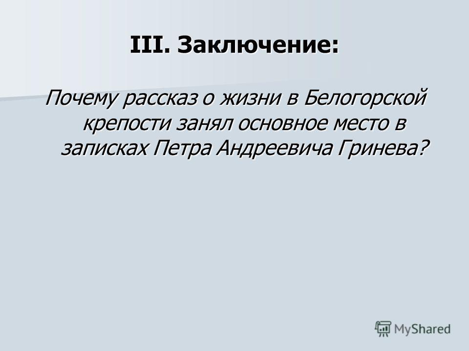 III. Заключение: Почему рассказ о жизни в Белогорской крепости занял основное место в записках Петра Андреевича Гринева?