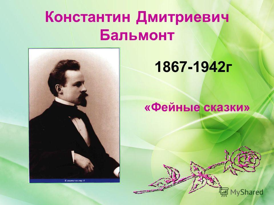 Константин Дмитриевич Бальмонт 1867-1942г «Фейные сказки»