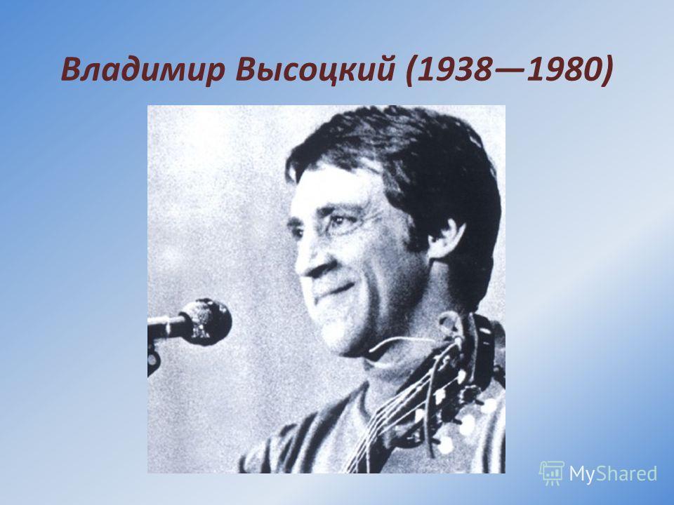 Владимир Высоцкий (19381980)