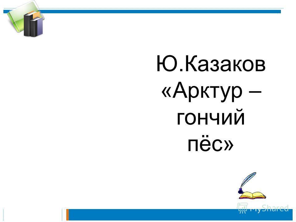 Ю.Казаков «Арктур – гончий пёс»