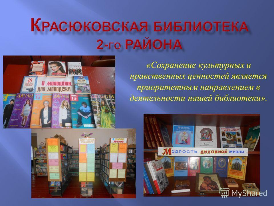 « Сохранение культурных и нравственных ценностей является приоритетным направлением в деятельности нашей библиотеки ».