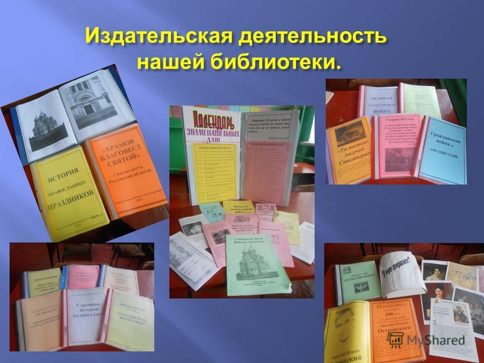 Издательская деятельность нашей библиотеки.