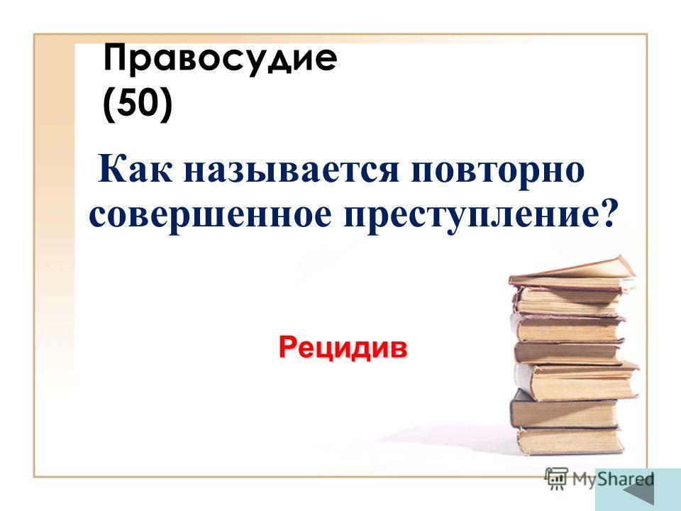 Правосудие (40) Как называется общественно опасное действие? Преступление
