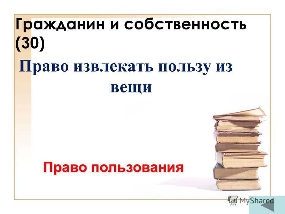 Гражданин и собственность (20) Какие отношения регулирует гражданское право? Имущественные и неимущественные отношения