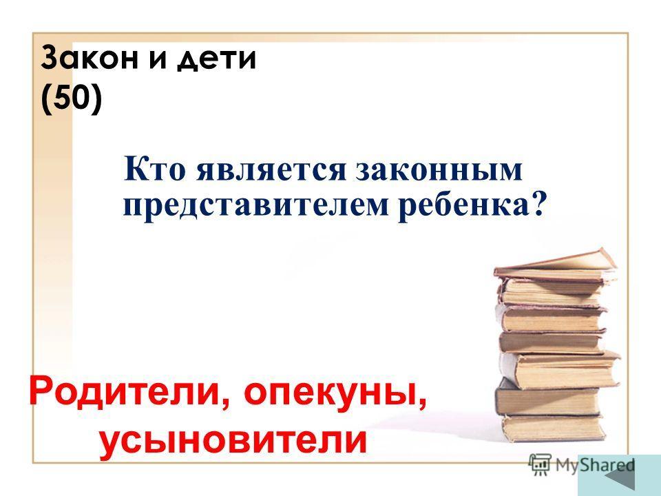 Закон и дети (40) С какого возраста наступает правоспособность? С рождения