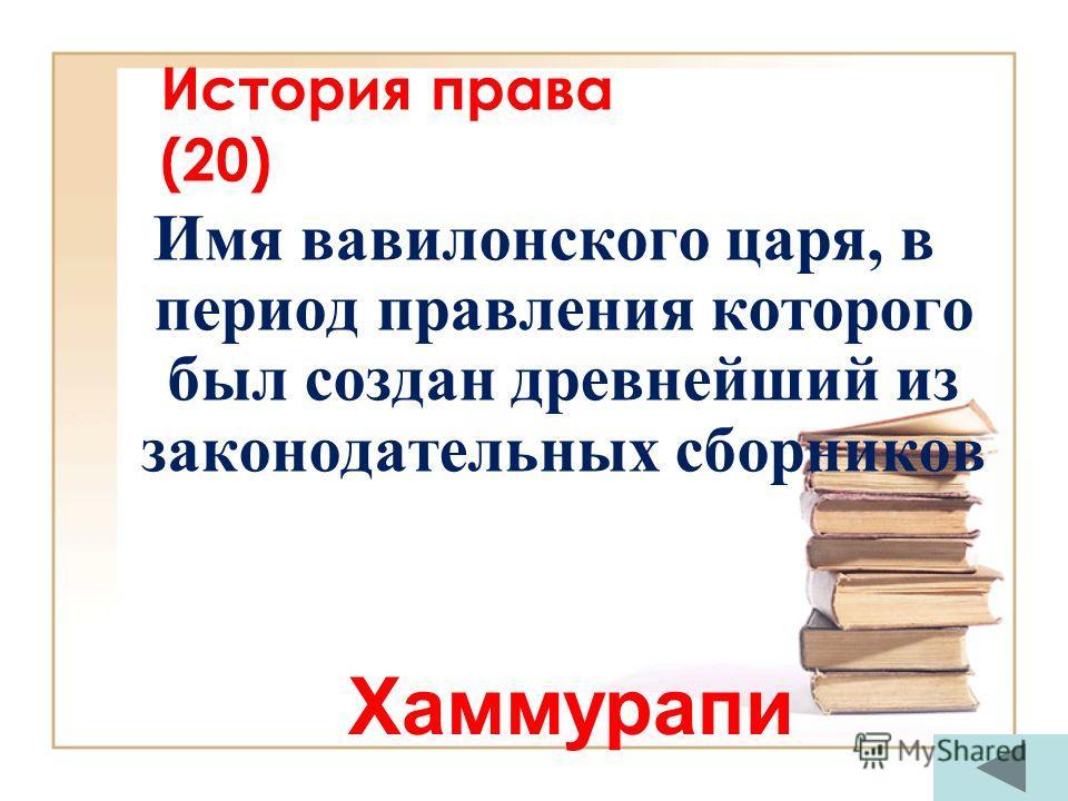 История права (10) Как назывался первый письменный свод законов Древней Руси? Русская правда
