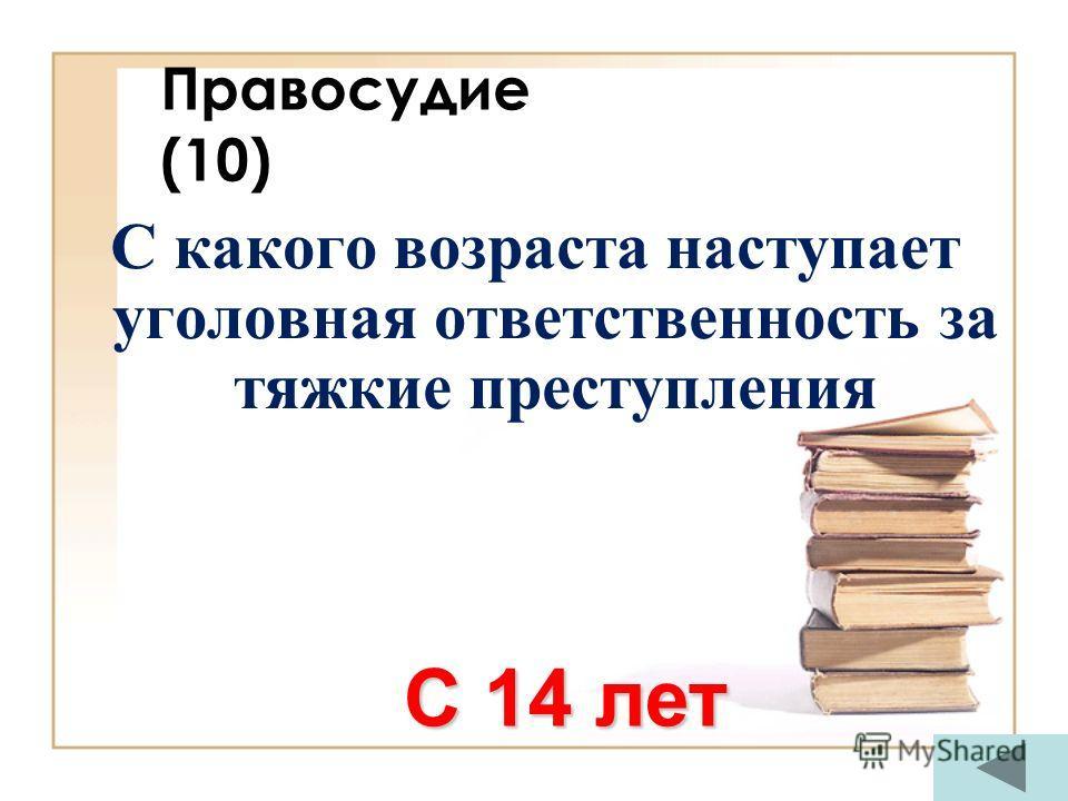 История права (50) Штраф, который налагался в Древней Руси за убийство вира