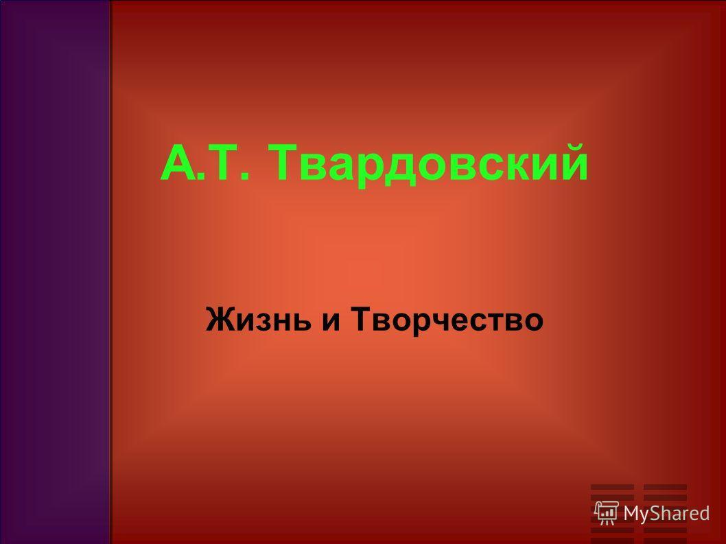 А.Т. Твардовский Жизнь и Творчество
