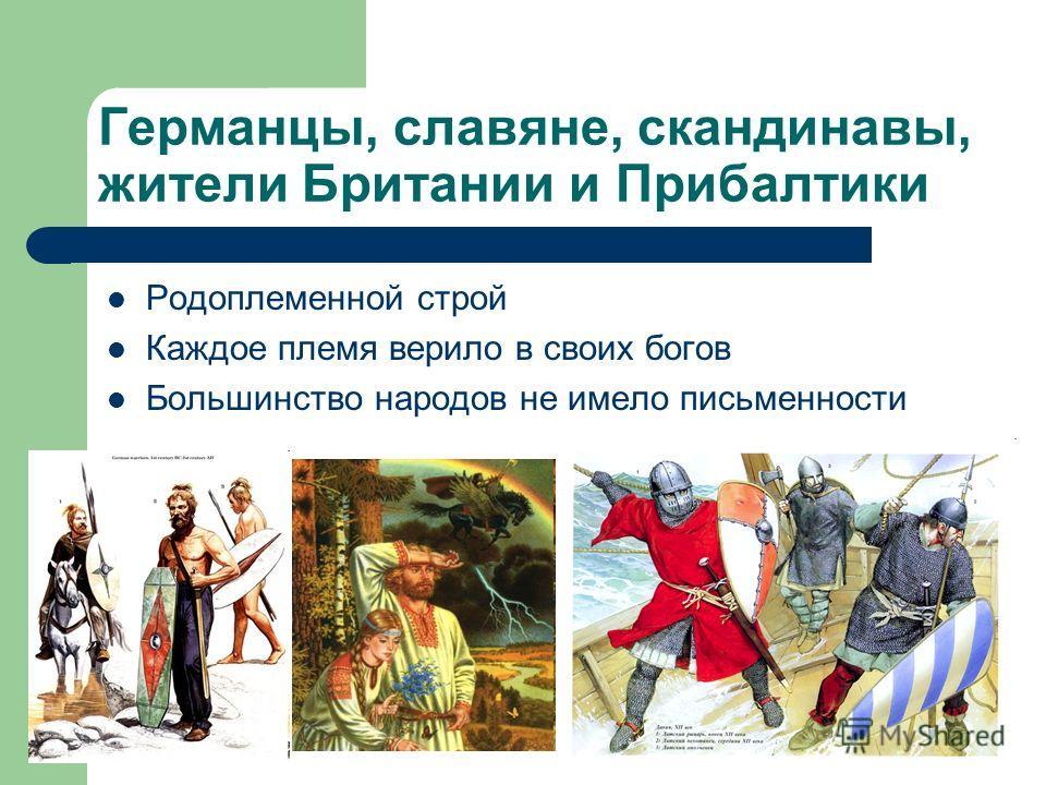 Германцы, славяне, скандинавы, жители Британии и Прибалтики Родоплеменной строй Каждое племя верило в своих богов Большинство народов не имело письменности