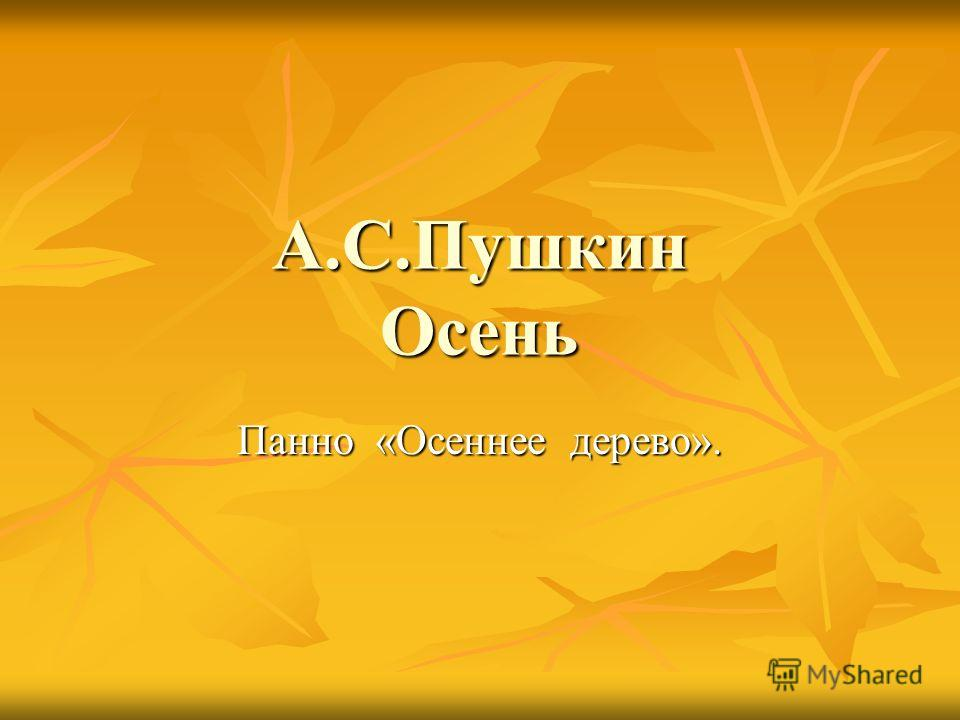 А.С.Пушкин Осень Панно «Осеннее дерево».
