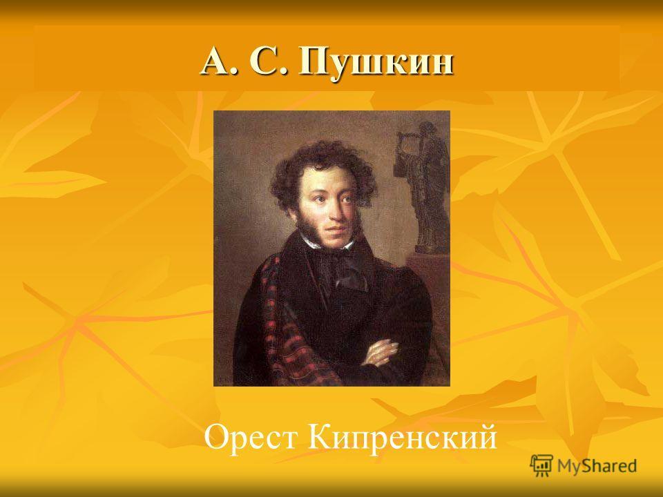 А. С. Пушкин Орест Кипренский