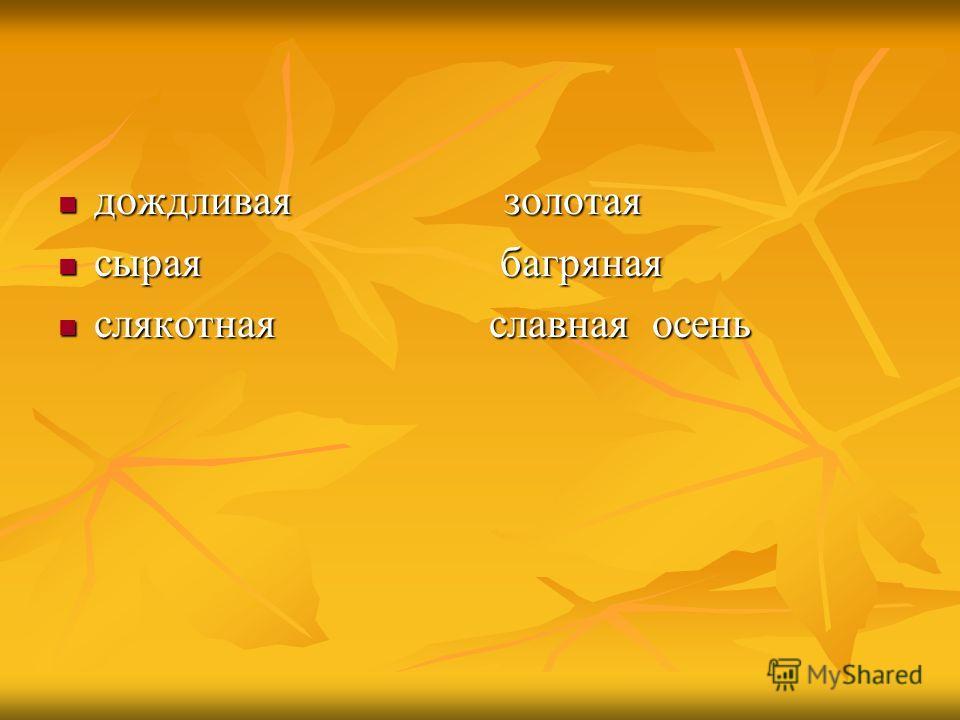 дождливая золотая сырая багряная слякотная славная осень