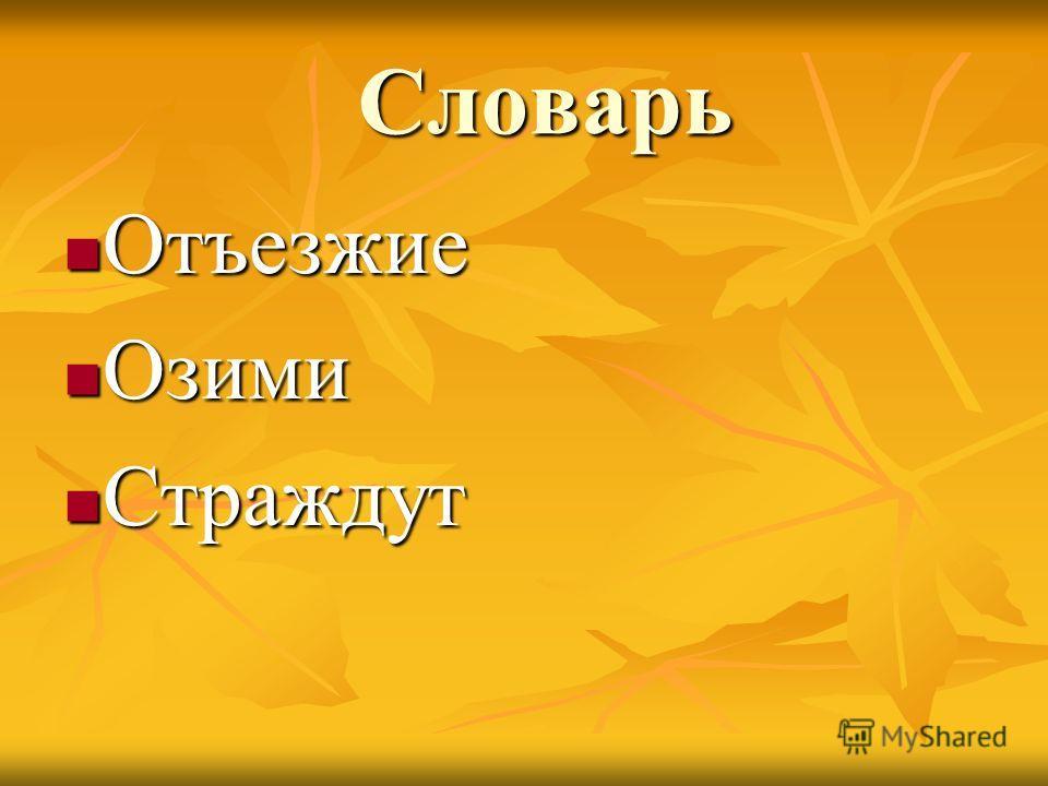 Словарь Отъезжие Отъезжие Озими Озими Страждут Страждут
