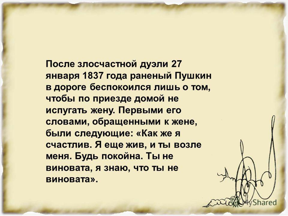 М.Савицкий. Пушкин и Натали. Пушкин верил ей и любил ее по-прежнему. « Я вижу, что моя бедная Наталья стала мишенью для ненависти света.»