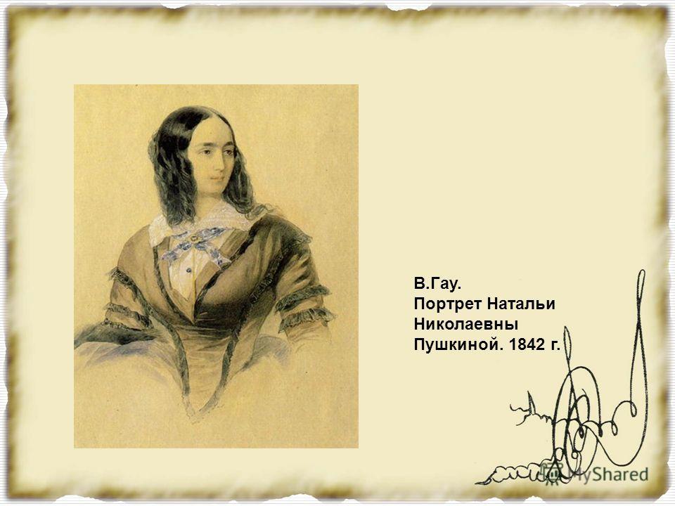 Из статьи пушкиниста А. Ф. Онегина: `Слишком приметна была она, и как жена гениального поэта, и как одна из красивейших русских женщин. Малейшую оплошность, неверный шаг ее немедленно замечали, и восхищение сменялось завистливым осуждением, суровым и