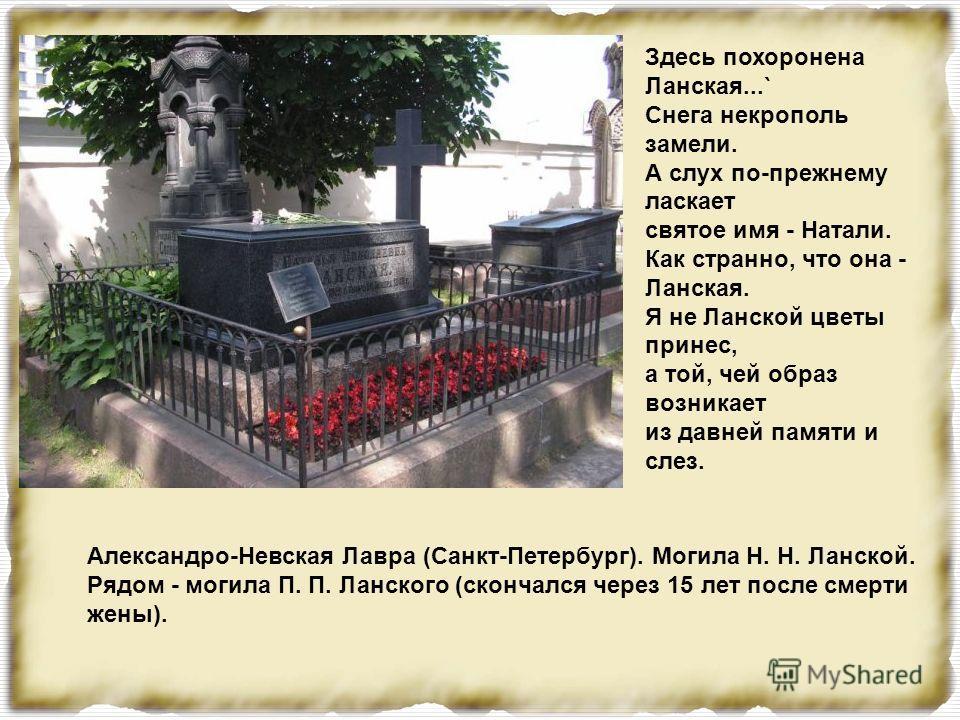 Осенью 1863 года Наталья Николаевна отправилась из Петербурга в Москву на крестины внука. Простудилась. Возвратившись домой, слегла с тяжелым воспалением легких, после которого уже не оправилась. Умирая, в лихорадочном забытьи, она шептала побелевшим