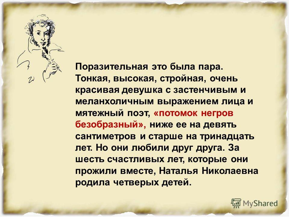 Слишком приметной была она, и ей не прощалась малейшая оплошность… «Наташа была действительно прекрасна, Но главную прелесть составляли отсутствие всякого жеманства и естественность» (Надежда Михайловна Еропкина.) Картина Н.Ульянова
