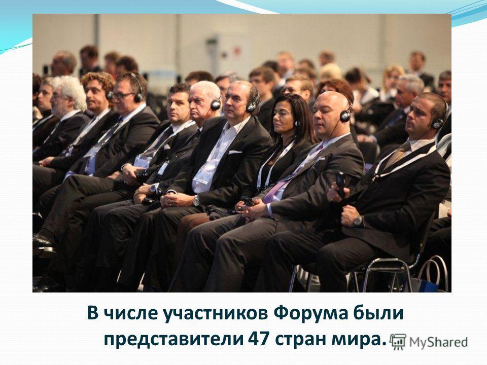 В числе участников Форума были представители 47 стран мира.