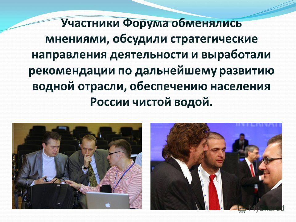Участники Форума обменялись мнениями, обсудили стратегические направления деятельности и выработали рекомендации по дальнейшему развитию водной отрасли, обеспечению населения России чистой водой.