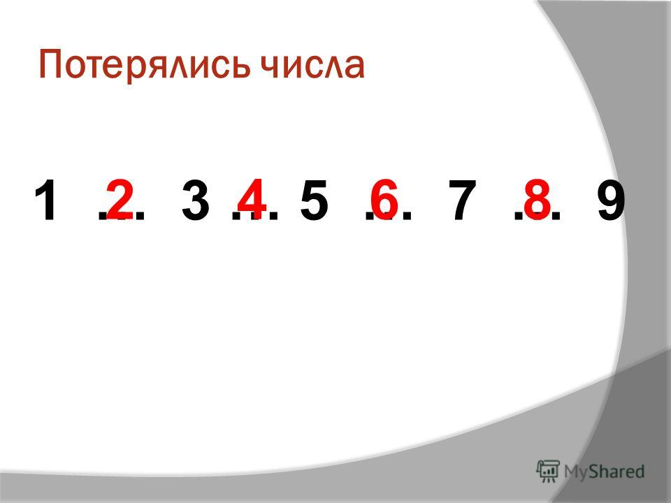 Потерялись числа 1 … 3 … 5 … 7 … 9 2468