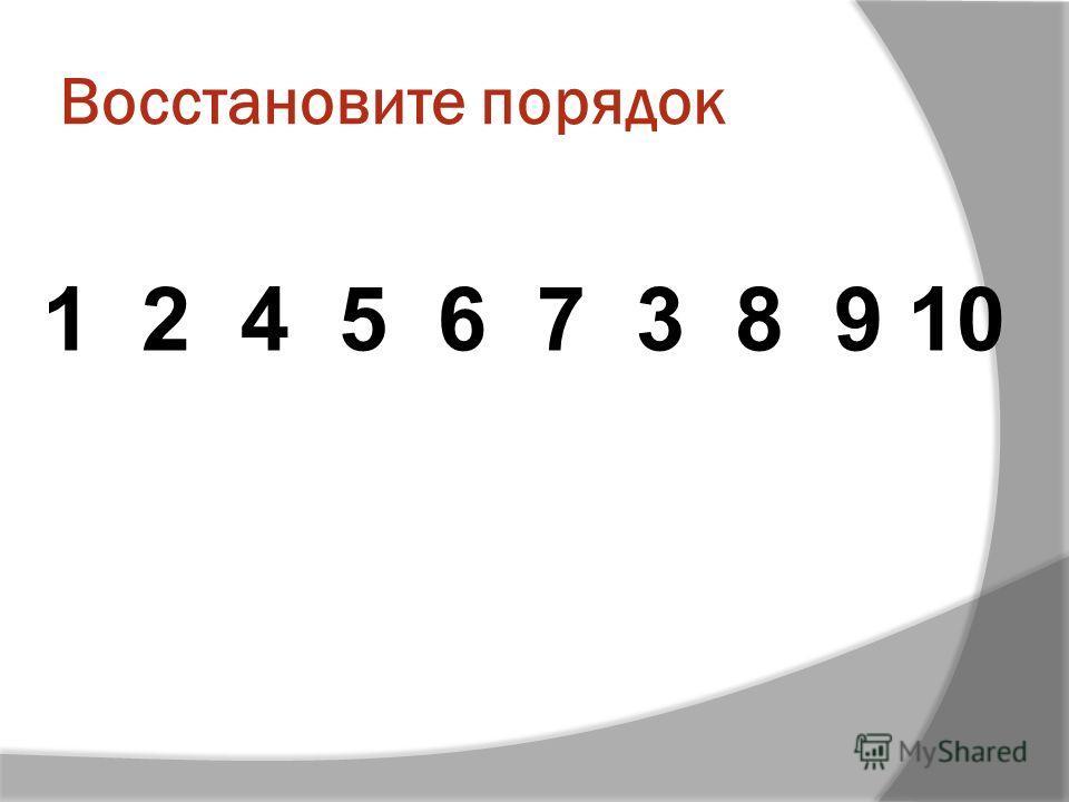 Восстановите порядок 1 2 4 5 6 7 3 8 9 10