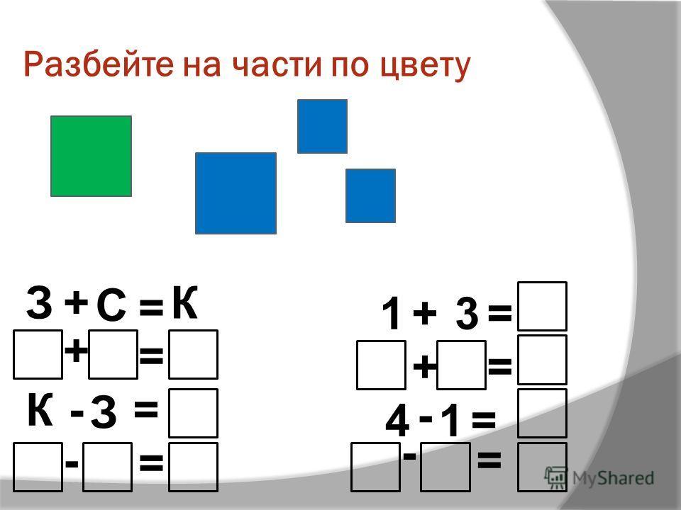 Разбейте на части по цвету З+ С = К + = -= - = К З 1+3= += =41 - = -