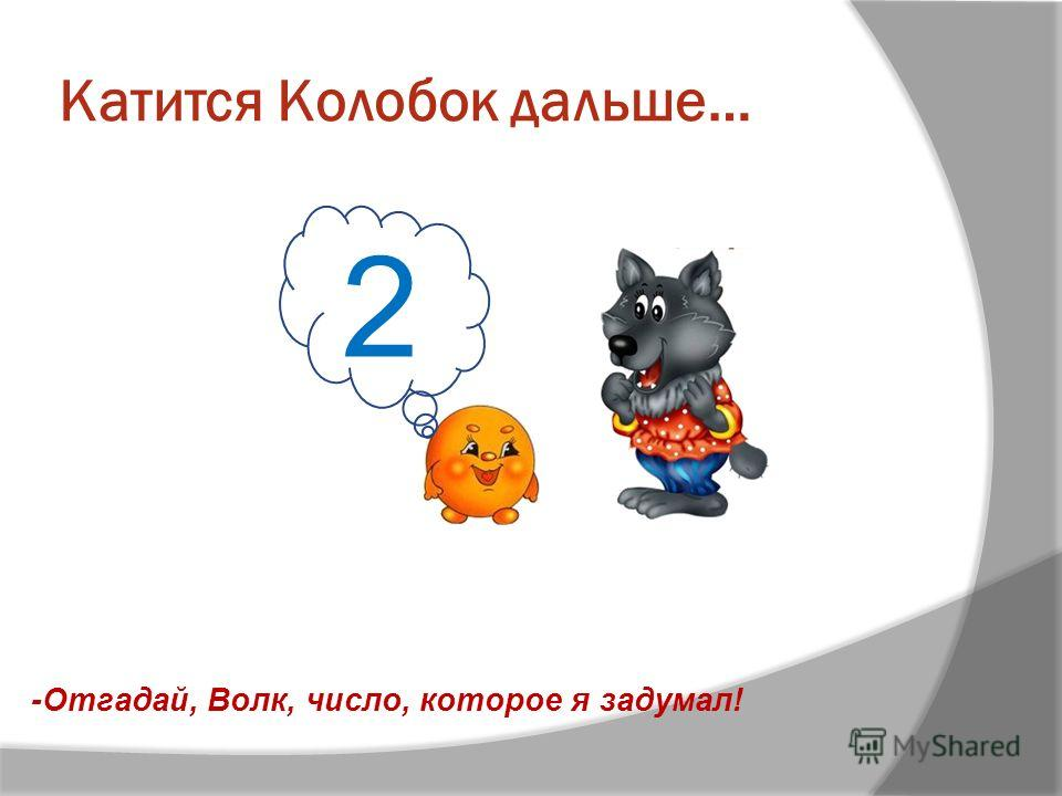 Катится Колобок дальше… -Отгадай, Волк, число, которое я задумал! 2