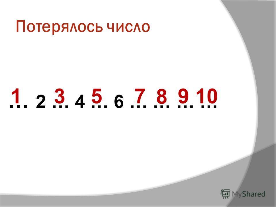 Потерялось число … 2 … 4 … 6 … … … … 1357 8 109