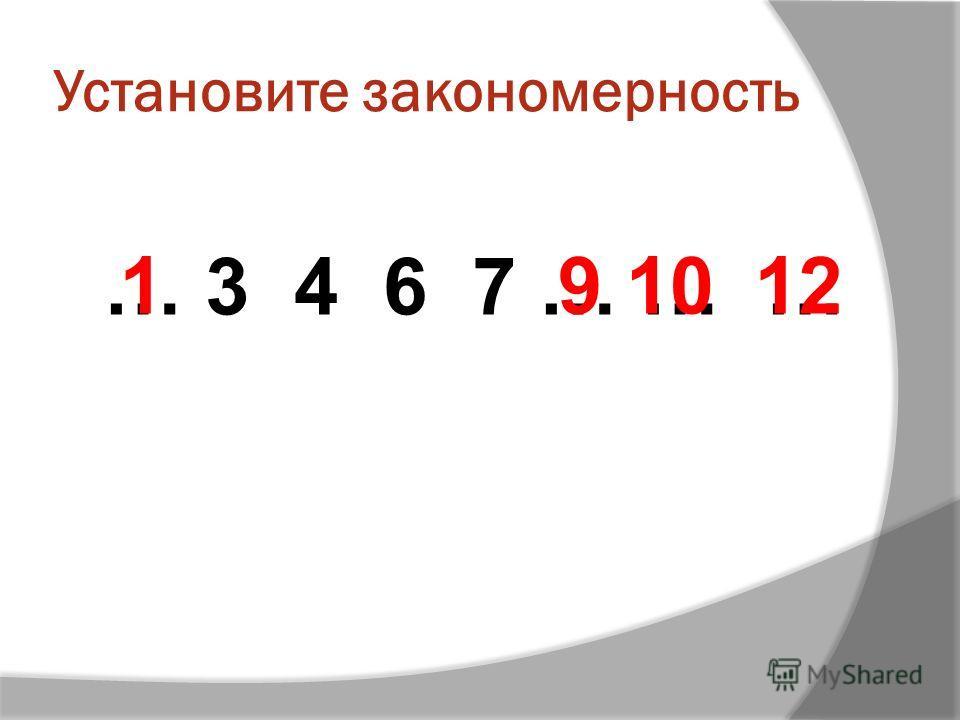 Установите закономерность … 3 4 6 7 … … … 129101