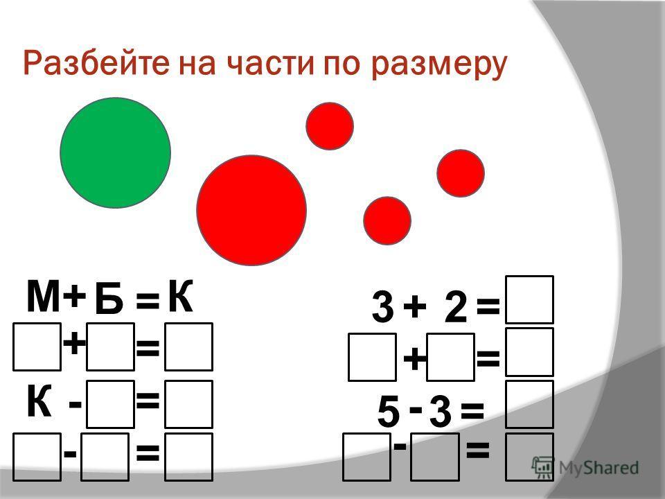 Разбейте на части по размеру М+ Б = К + = -= - = К 3+2= += =53 - = -