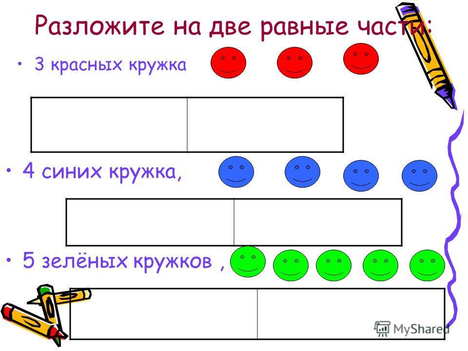 Разложите на две равные части: 3 красных кружка 4 синих кружка, 5 зелёных кружков,