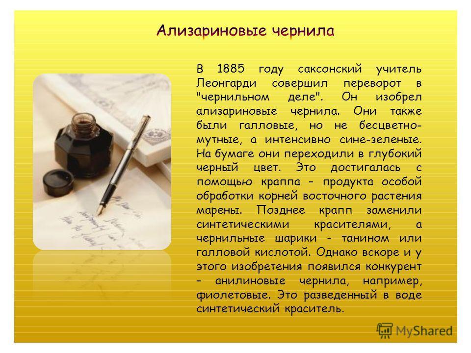 В 1885 году саксонский учитель Леонгарди совершил переворот в