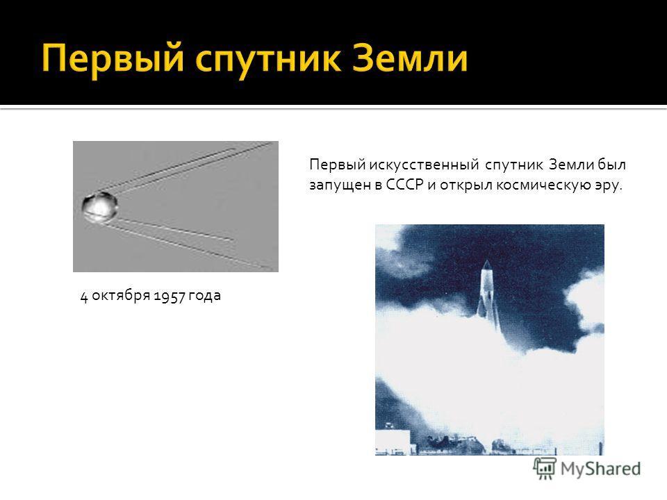 Первый искусственный спутник Земли был запущен в СССР и открыл космическую эру. 4 октября 1957 года