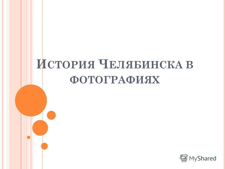 И СТОРИЯ Ч ЕЛЯБИНСКА В ФОТОГРАФИЯХ