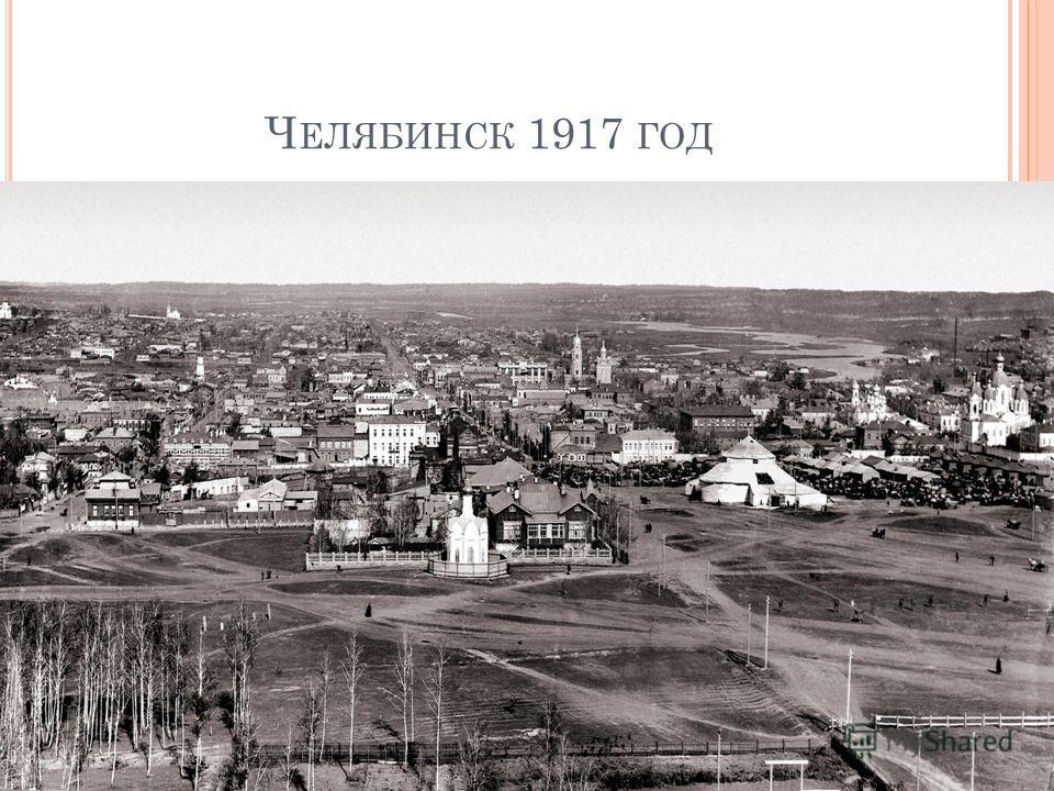 Ч ЕЛЯБИНСК 1917 ГОД
