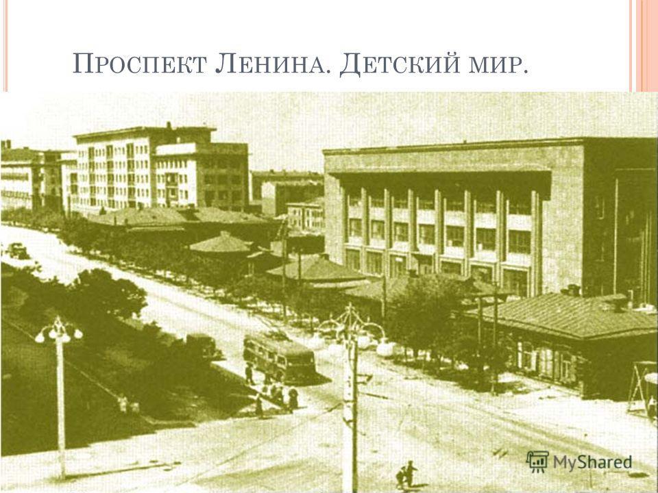 П РОСПЕКТ Л ЕНИНА. Д ЕТСКИЙ МИР.