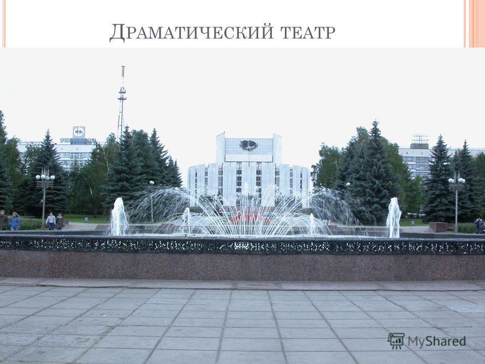 Д РАМАТИЧЕСКИЙ ТЕАТР