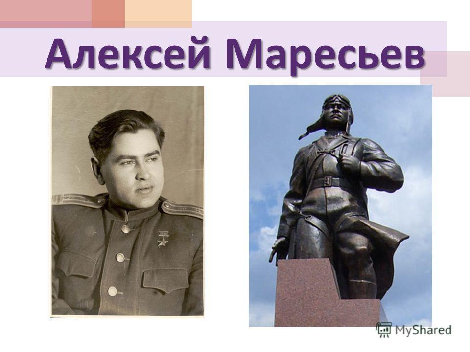 Алексей Маресьев