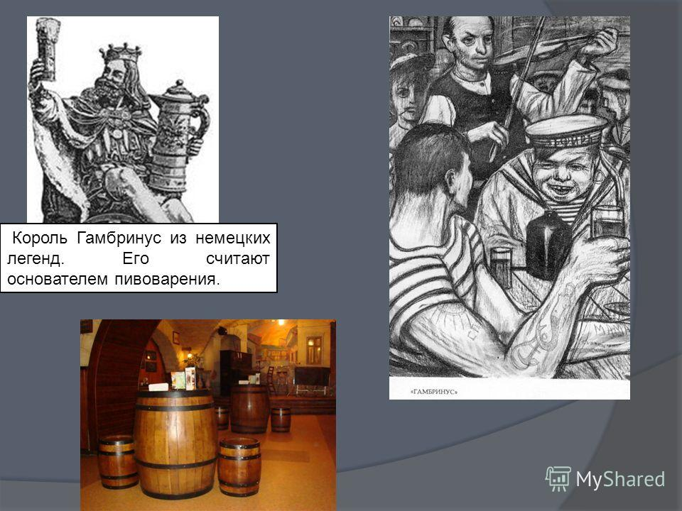 Король Гамбринус из немецких легенд. Его считают основателем пивоварения.