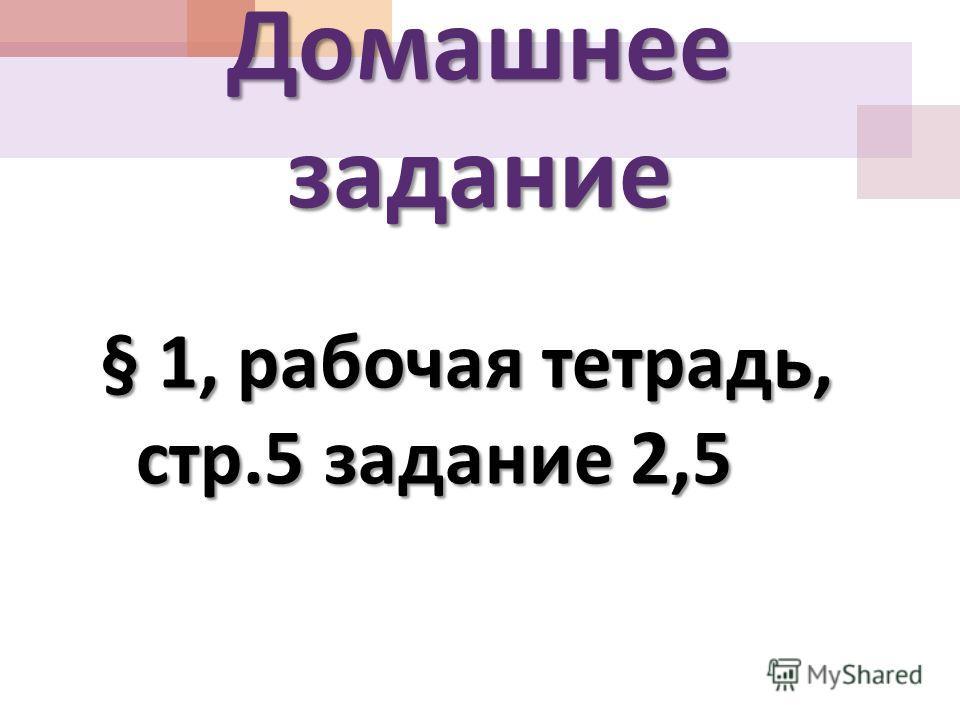 Домашнее задание § 1, рабочая тетрадь, стр.5 задание 2,5