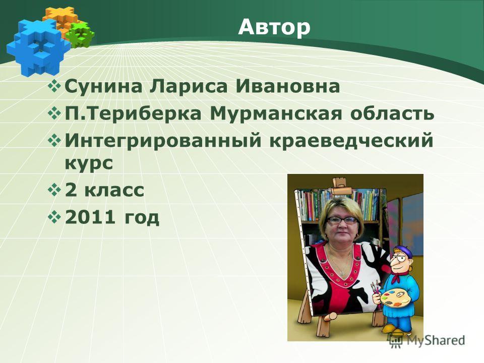 Автор Сунина Лариса Ивановна П.Териберка Мурманская область Интегрированный краеведческий курс 2 класс 2011 год