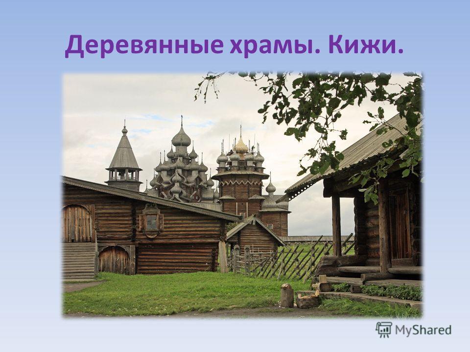 Деревянные храмы. Кижи.