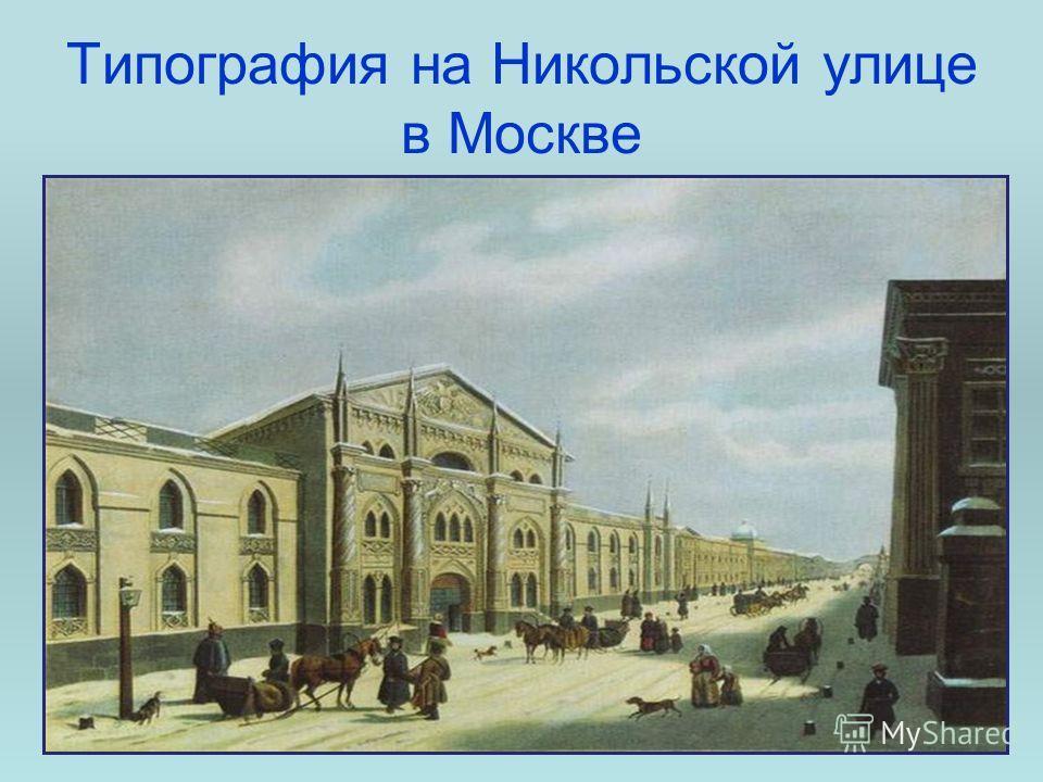 Типография на Никольской улице в Москве